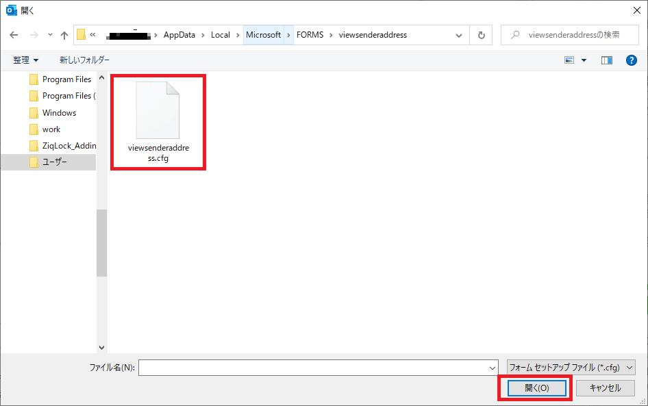 Cfgファイル選択