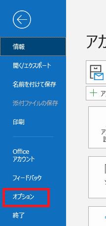Outlookメニュー「オプション」