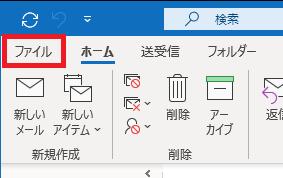 Outlookメニュー「ファイル」