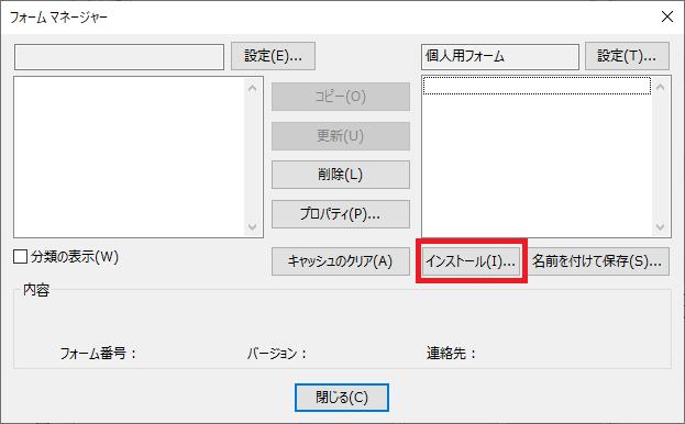 Outlookフォームマネージャー