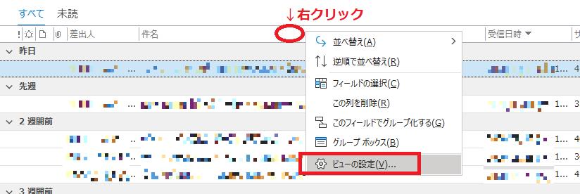 Outlookメッセージビュー