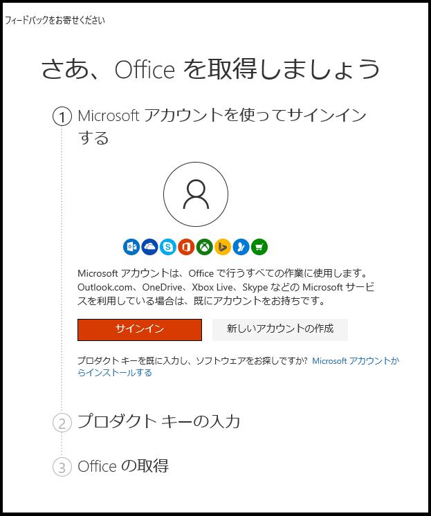 Office取得-サインイン