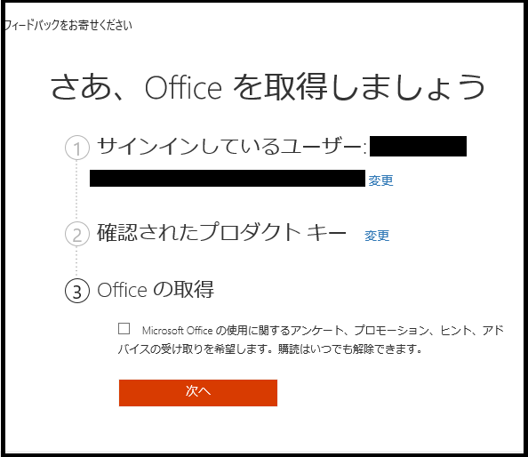 Office取得-確認