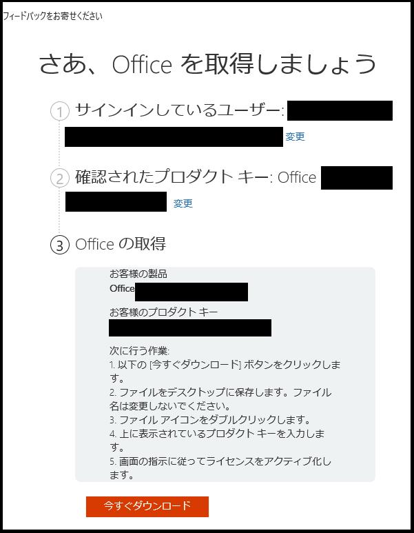 Office取得-ダウンロード