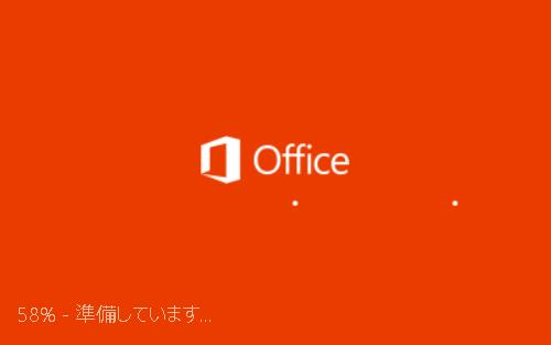 Office取得-セットアップ起動