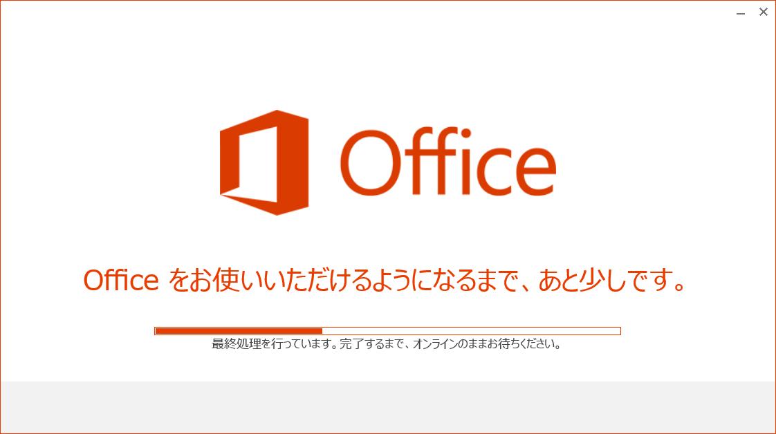 Office取得-Officeインストール2