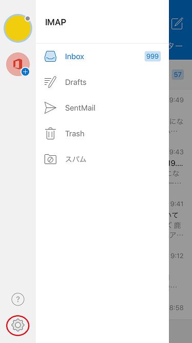 Outlookアプリ署名-設定1