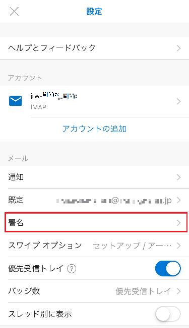 Outlookアプリ署名-設定2