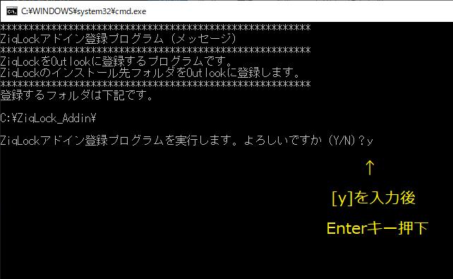 ZiqLock 登録プログラム