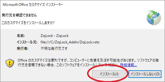 ZiqLock インストールメッセージ