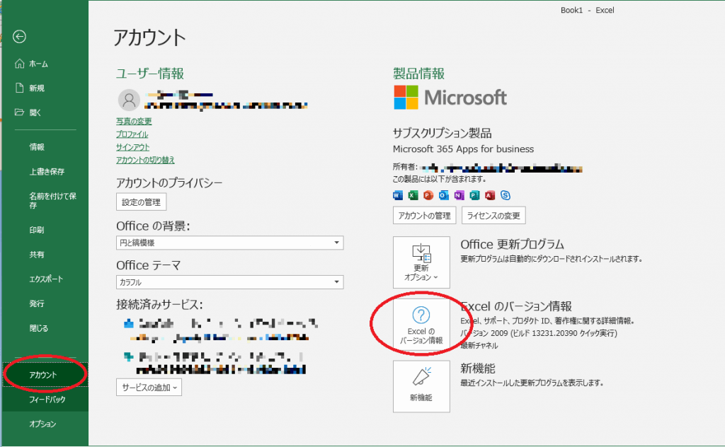 Excel アカウント