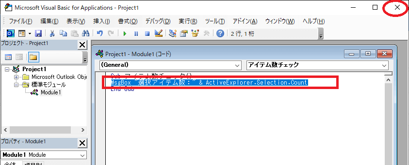 Outlook マクロ カウント24