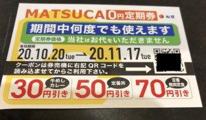 松屋 MATSUCA 0円定期券
