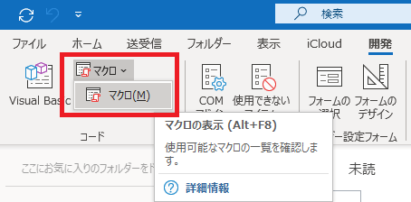 Outlook マクロ カウント21