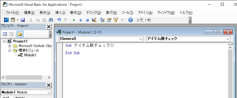 Outlook マクロ カウント23