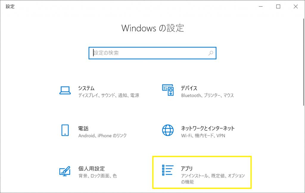 規定のアプリ_アプリ