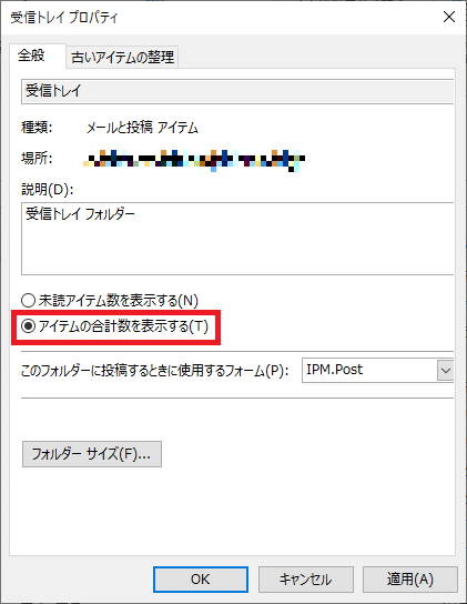 Outlook カウント3