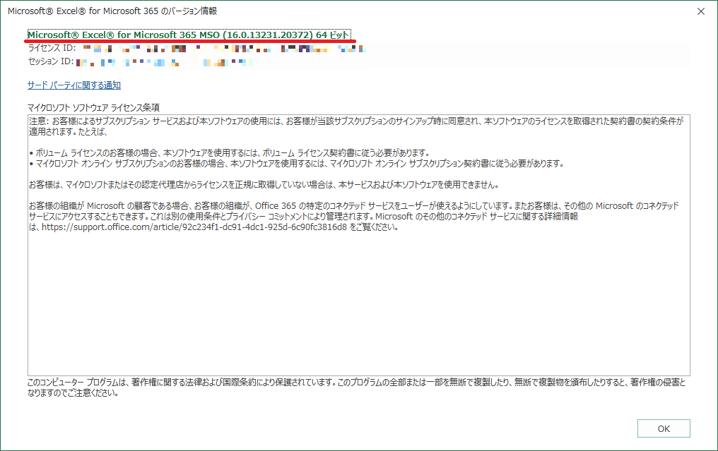 Excel バージョン情報