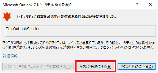 Outlook マクロ カウント32