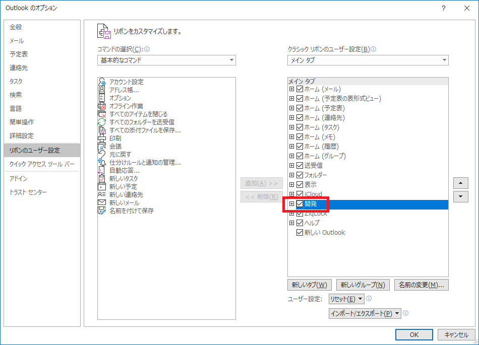 Outlook マクロ カウント12