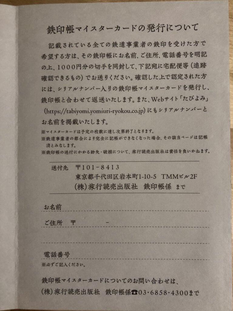 鉄印帳 3