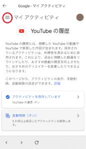 youtubeアクティビティ設定09