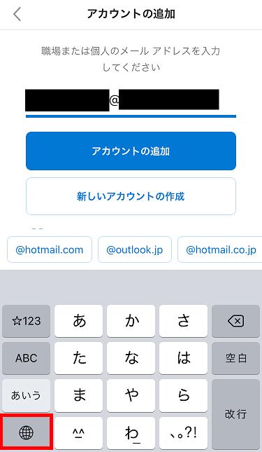 iOS_Outlook_再設定03