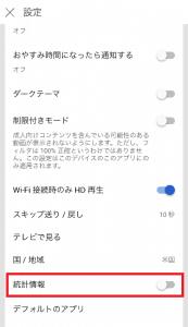 youtubeアクティビティ設定03