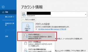 Outlook差出人変更2