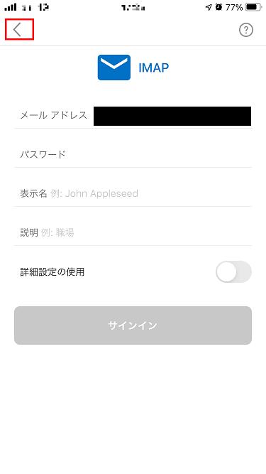iOS_Outlook_再設定05