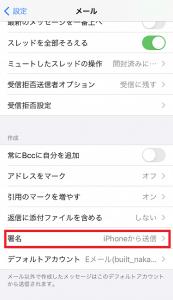 メールアプリ署名設定2
