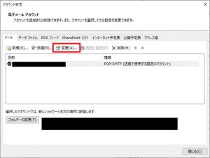 Outlook差出人変更3