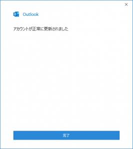 Outlook差出人変更5