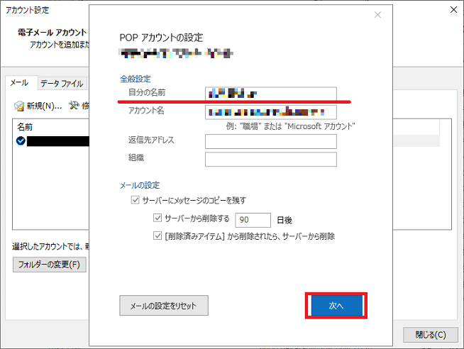 Outlook差出人変更4