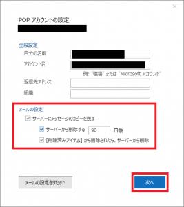 Outlookサーバから削除