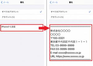 メールアプリ署名設定3