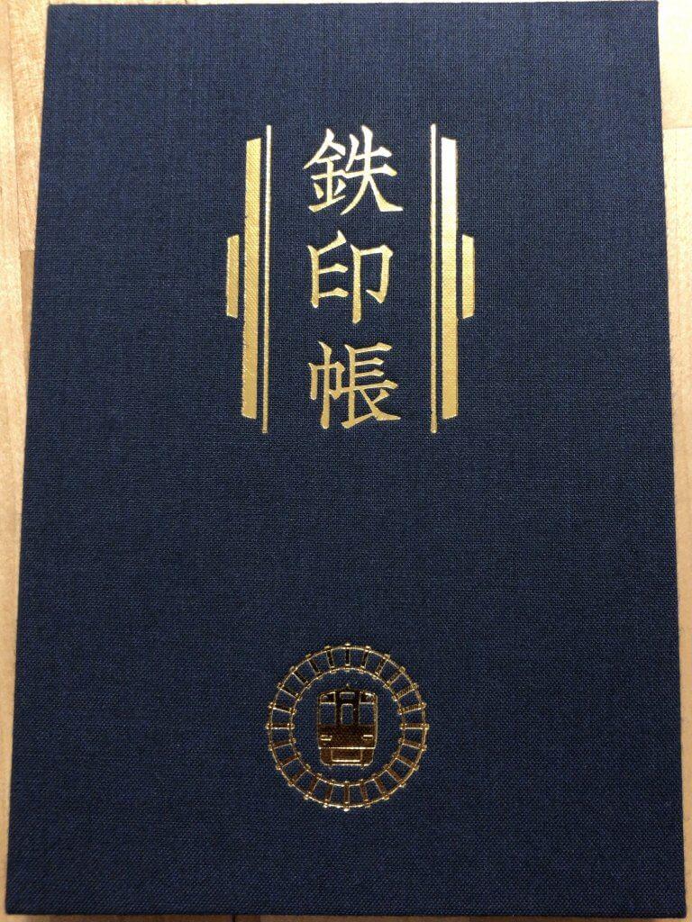 鉄印帳 表紙大