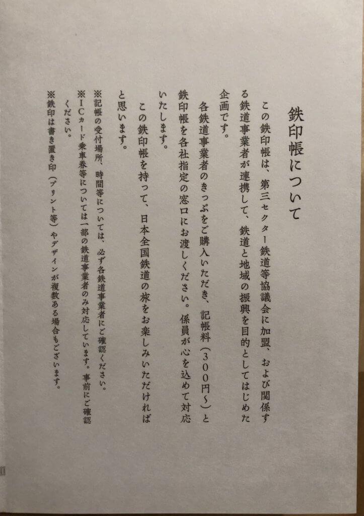 鉄印帳 2