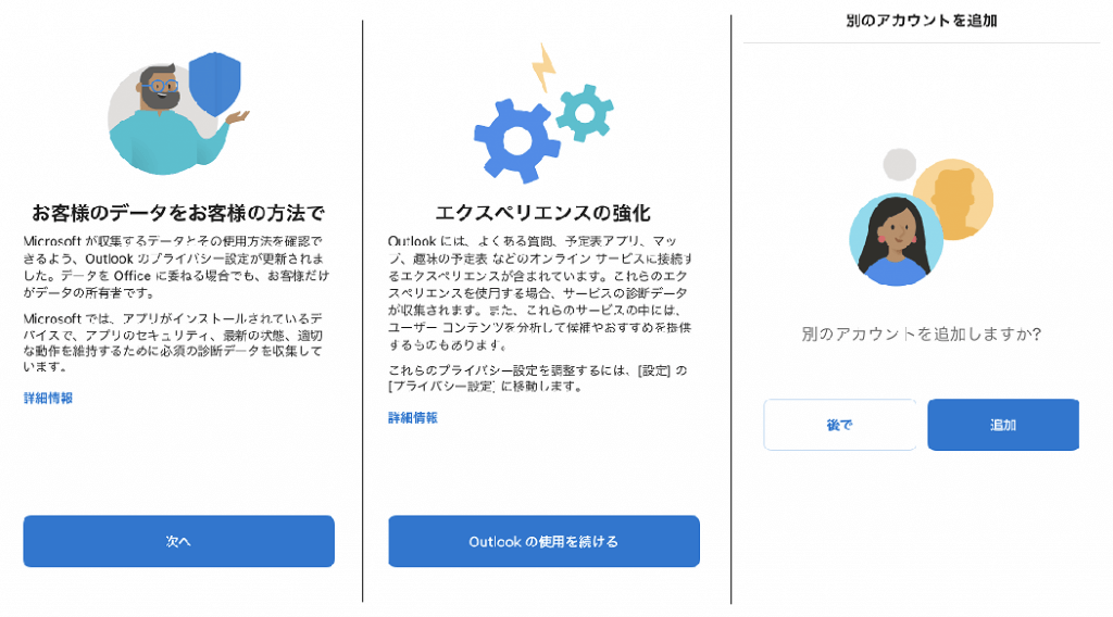 iOS_Outlook_再設定09