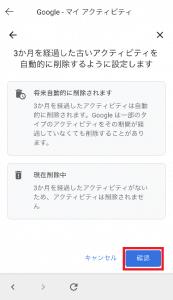 youtubeアクティビティ設定07