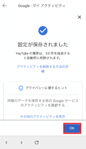 youtubeアクティビティ設定08