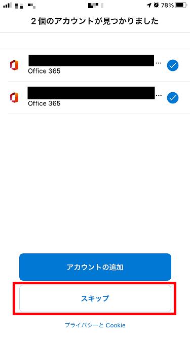 iOS_Outlook_再設定02