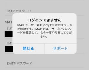 iOS_Outlook_再設定_ログインできません
