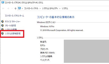 Windows10システムのプロパティ_11