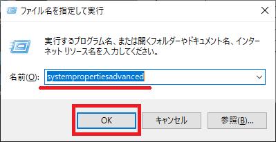 Windows10システムのプロパティ_31