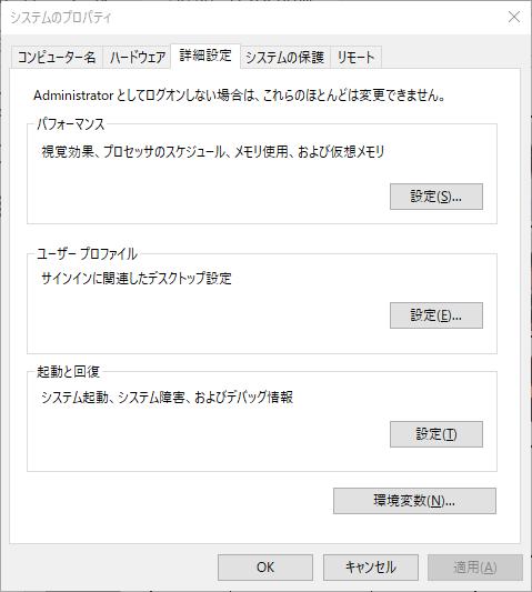 Windows10システムのプロパティ_00