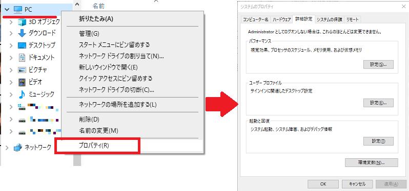 Windows10システムのプロパティ_01