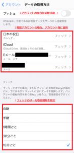 メール受信05