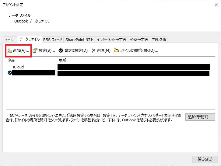 Outlookデータファイル追加1