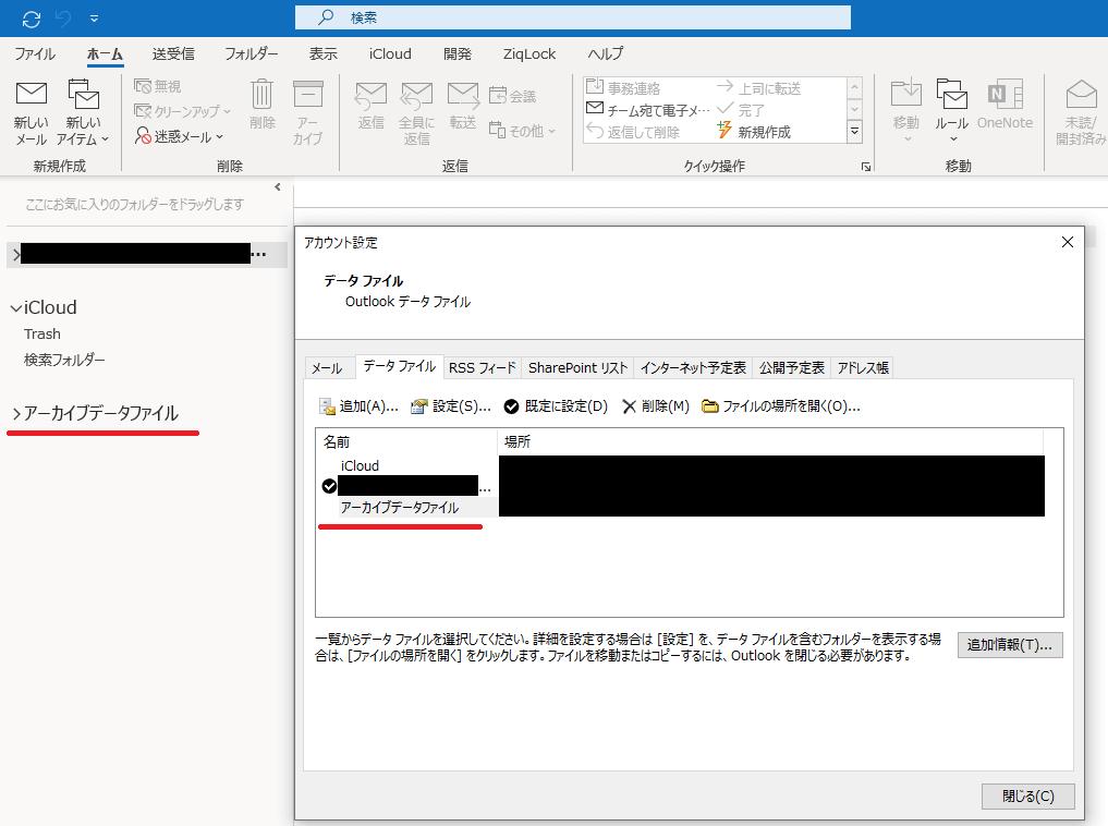Outlookデータファイル追加4